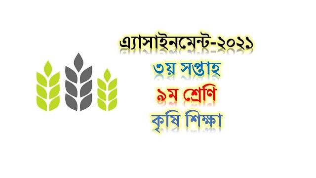 ৩য় সপ্তাহের (৯ম) নবম শ্রেণির কৃষি শিক্ষা এসাইনমেন্ট উত্তর ২০২১। class 9 agriculture assignment 2021