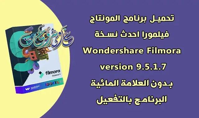 تحميل وتفعيل برنامج فلمورا Filmora 9.5.1.7 Crack + License key احدث نسخة.