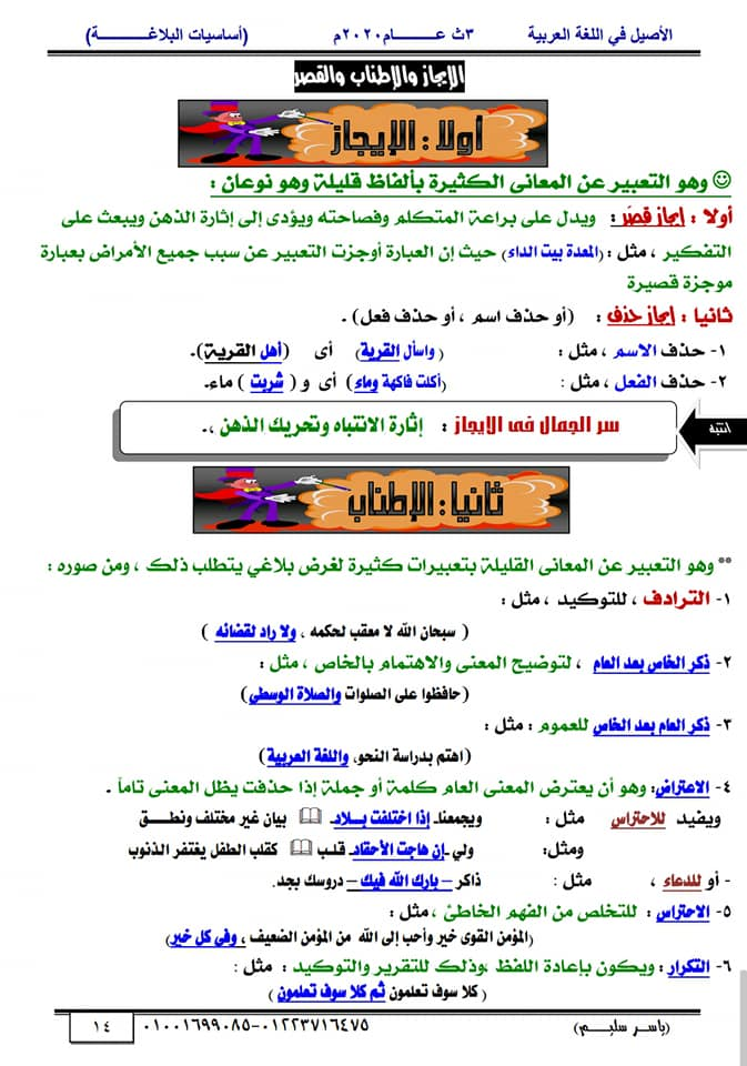 أساسيات البلاغة للثانوية العامة في١٥ورقة أ/ ياسر سليم 14