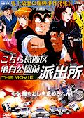 烏龍派出所:史上最惡爆彈大作戰 - Kochikame:The Movie (1999)