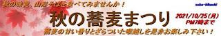 秋の蕎麦まつり2021