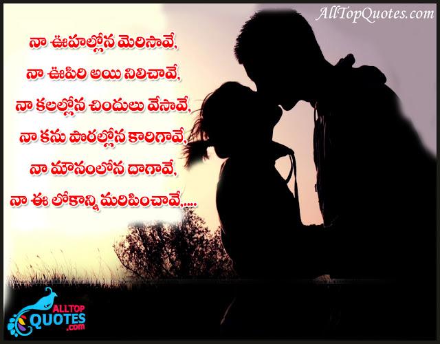 Telugu True Love Latest Quotes All Top Quotes Telugu Quotes Unique Telugu Lovely Quotes