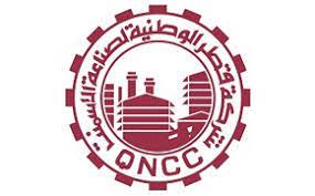 وظائف شركة قطر الوطنية لصناعة الاسمنت 1442