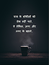 चाय शायरी / Chai Shayari - Tea Status Hindi