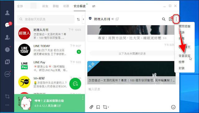 如何在電腦端設定LINE聊天室背景-為單一聊天室設定背景