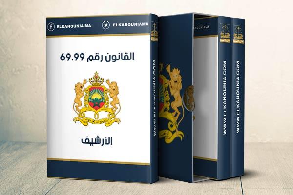 القانون رقم 69.99 المتعلق بالأرشيف PDF