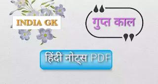 गुप्त काल ।Guptkal नोट्स। गुप्तकाल Notes in hindi। guptakal नोट्स in हिंदी PDF
