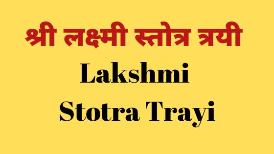 श्री लक्ष्मी स्तोत्र त्रयी | Lakshmi stotra trayi |