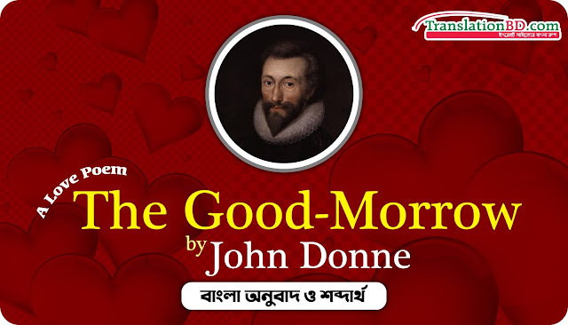 The Good Morrow (বাংলা) by John Donne Bangla Translation