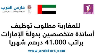 للمغاربة مطلوب توظيف أساتذة متخصصين بدولة الإمارات براتب 41.000 درهم شهريا