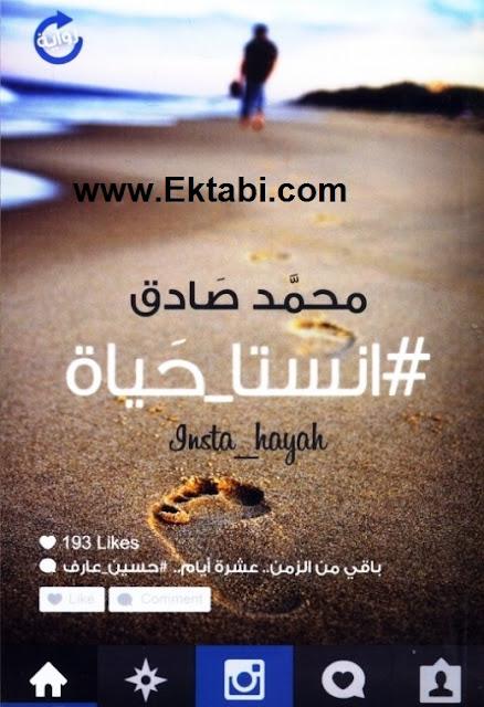 تحميل رواية انستا حياة pdf محمد صادق