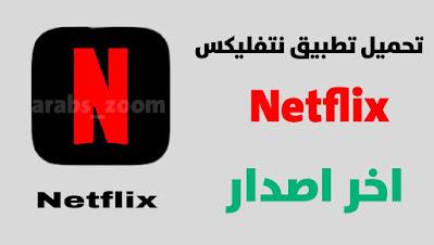تحميل تطبيق نتفليكس Netflix لمشاهدات الأفلام والمسلسلات الحصرية