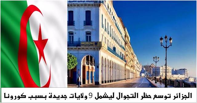 الجزائر توسع حظر التجوال ليشمل 9 ولايات جديدة بسبب كورونا