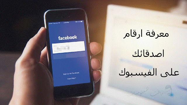الحصول على ارقام مسجل بالفيسبوك