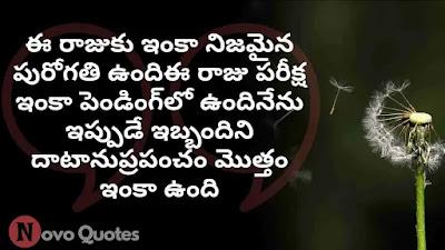 Motivational life Quotes in Telugu