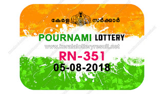 KeralaLotteryResult.net , kerala lottery result 5.8.2018 pournami RN 351 5 august 2018 result , kerala lottery kl result , yesterday lottery results , lotteries results , keralalotteries , kerala lottery , keralalotteryresult , kerala lottery result , kerala lottery result live , kerala lottery today , kerala lottery result today , kerala lottery results today , today kerala lottery result , 5 08 2018 5.08.2018 , kerala lottery result 5-08-2018 , pournami lottery results , kerala lottery result today pournami , pournami lottery result , kerala lottery result pournami today , kerala lottery pournami today result , pournami kerala lottery result , pournami lottery RN 351 results 5-8-2018 , pournami lottery RN 351 , live pournami lottery RN-351 , pournami lottery , 5/8/2018 kerala lottery today result pournami , 5/08/2018 pournami lottery RN-351 , today pournami lottery result , pournami lottery today result , pournami lottery results today , today kerala lottery result pournami , kerala lottery results today pournami , pournami lottery today , today lottery result pournami , pournami lottery result today , kerala lottery bumper result , kerala lottery result yesterday , kerala online lottery results , kerala lottery draw kerala lottery results , kerala state lottery today , kerala lottare , lottery today , kerala lottery today draw result,