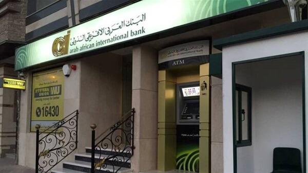 مواعيد عمل فروع البنك العربي الأفريقي اليوم مصر 2021
