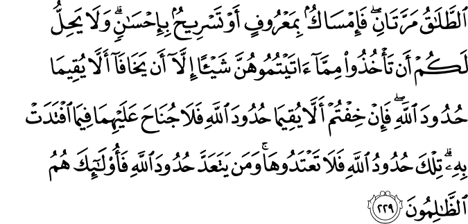 Surat Al-Baqarah Ayat 229