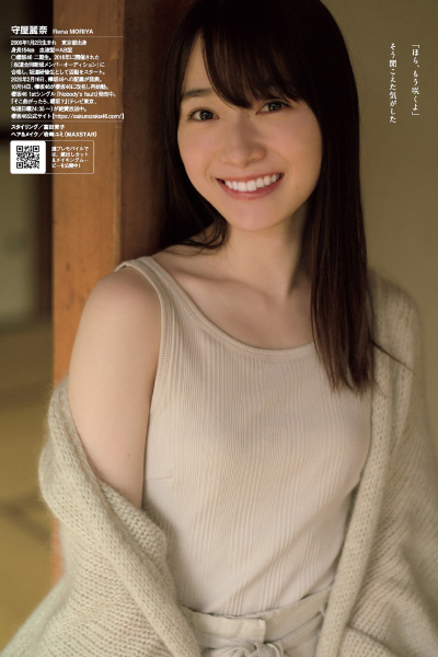Rena Moriya 守屋麗奈, Weekly Playboy 2021 No.09 (週刊プレイボーイ 2021年9号)