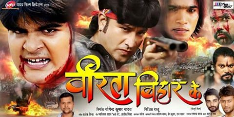 Veerta Bihar ke  - Bhojpuri Movie Star casts, News, Wallpapers, Songs & Videos