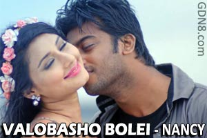 VALOBASHO BOLEI LYRICS - NANCY
