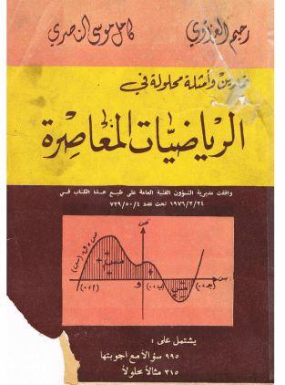 كتاب مجموعة تمارين وأمثلة محلولة في الرياضيات المعاصرة pdf