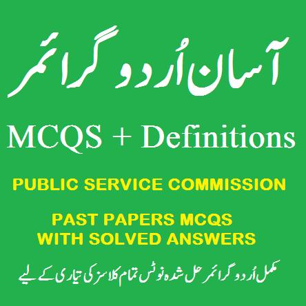 تمام کلاسز کےلیے پورے پاکستان کے طلبا و طالبات کےلیے آسان اُردو گرائمر