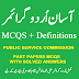 Asan Urdu Grammar PDF Download
