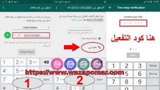 كيفية تثبيت واتس اب عمر العنابي WhatsApp omar على الهاتف بدون فقدان المحادثات