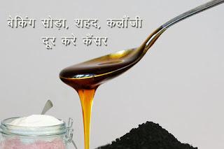 कैंसर रक्त विकार में बेकिंग-सोडा शहद कलौंजी , Stem Cells Cancer in Hindi, स्टेम सेल क्या हैं ? , फ़ायदेमंद है स्टेम सेल थेरेपी, baking soda sahad kalonji cancer remedy
