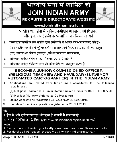 Indian Army Recruitment for 152 Religious Teacher Posts 2019