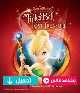 مشاهدة وتحميل  فيلم  تنة ورنة الكنز المفقود تنكر بيل Tinker Bell and the Lost Treasure 2009 مترجم عربي