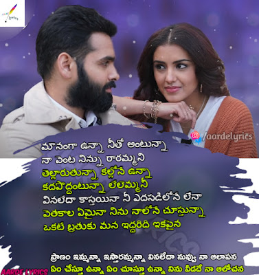 Red - All Songs Lyrics, Videos | Ram Pothineni,  Malvika Sharma & Amritha Aiyer,  Red Songs Lyrics & Videos starring Ram Pothineni,  Malvika Sharma & Amritha Aiyer, The album is composed by Mani Sharma and lyrics are penned by Sirivennela Sitarama Sastry, Red New Songs Lyrics, Red All Song Lyrics, Download Red Lyrics, Red Proudced By Sravanthi' Ravi Kishore, Red Directed By Tirumala Kishore, Red Ram Pothineni,  Malvika Sharma & Amritha Aiyer As Lead Pair Song Lyrics, Red Ram Pothineni,  Malvika Sharma & Amritha Aiyer All Songs Lyrics, Red Hindi Movie Lyrics, Red Hindi Movie Lyrics in English Font, Red Hindi Movie Lyrics in Hindi Font, Red Telugu Movie Lyrics in Telugu Font, Red Telugu Movie Lyrics in English Font, Red Tamil Movie Lyrics in Tamil Font, Red Tamil Movie Lyrics in English Font, Red Kannada Movie Lyrics in Kannada Font, Red Kannada Movie Lyrics in English Font, aarde lyrics, Red Malyalam Movie Lyrics in English Font, Red Malyalm Movie Lyrics in Malyalm Font, Red Hindi Movie Lyrics in Meaning In English, Red  Telugu Movie Lyrics in Meaning In English, Red Tamil Movie Lyrics in Meaning In English, Red Kannada Movie Lyrics in Meaning In English, Red Malyalam Movie Lyrics in Meaning In English, Red  Hindi Movie Lyrics in Meaning In Spanish, Red Hindi Movie Lyrics in Meaning In French , Ram Pothineni Red Hindi Movie All Songs Lyrics, Ram Pothineni Red Hindi Movie All Songs Lyrics Download, Ram Pothineni Red Tamil Movie All Songs Lyrics, Ram Pothineni Red Tamil Movie All Songs Lyrics Download, Ram Pothineni Red Telugu Movie All Songs Lyrics, Ram Pothineni Red Telugu Movie All Songs Lyrics Download, Ram Pothineni Red Kannada Movie All Songs Lyrics, Ram Pothineni Red Kannada Movie All Songs Lyrics Download, Ram Pothineni Red Malyalam Movie All Songs Lyrics, Ram Pothineni Red Malyalam Movie All Songs Lyrics Download, Red Tamil Movie Songs Lyrics, Red Telugu Movie Songs Lyrics, Red Kannada Movie Songs Lyrics, Red Malyalam Movie Songs Lyrics, Red Hindi Movie Songs 