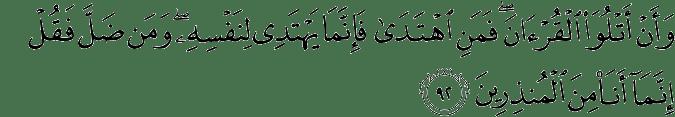 Surat An Naml ayat 92