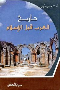 تحميل كتاب تاريخ العرب قبل الإسلام pdf - محمد سهيل طقوش