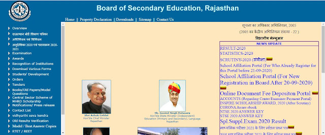 Rajasthan Free Laptop Vitran Yojana 2021 Online Apply Process step by step