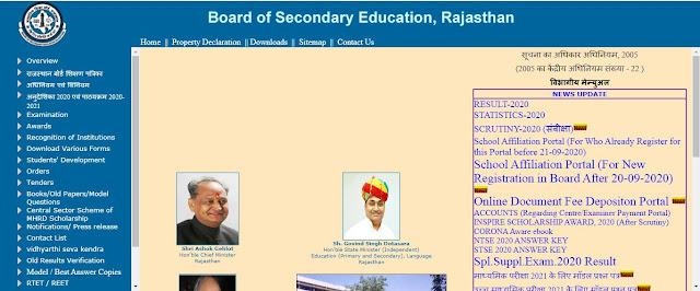Rajasthan Free Laptop Vitran Yojana 2021 Online Apply Process step by step