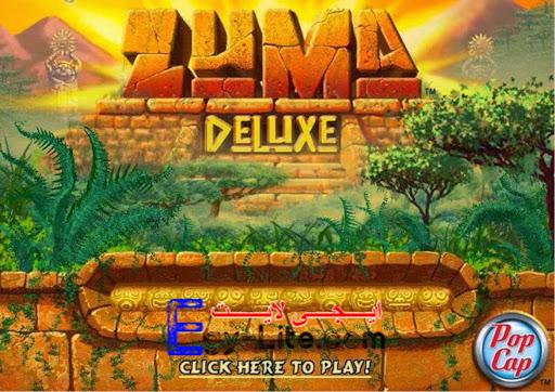 تحميل لعبة زوما الاصلية Zuma Deluxe بدون تسطيب برابط مباشر