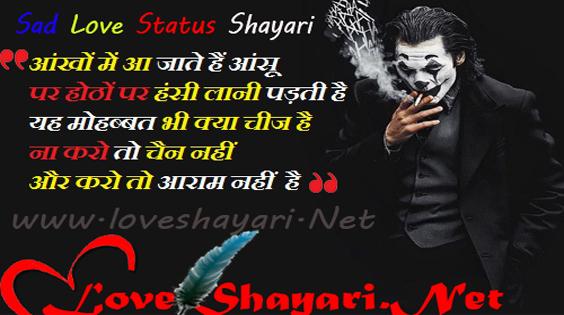 Love Shayari Status Sad Shayari WhatshAPP Quotes