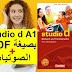 كتاب دروس وتمارين · Studio D A1 بصيغة PDF + الصوتيات + الحلول · لبدء تعلم اللغة الالمانية