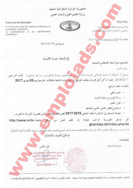 البنك الاسلامي للتنمية يعلن عن منحة لتحضير الدكتوراة للسنة الدراسية 2018/2017