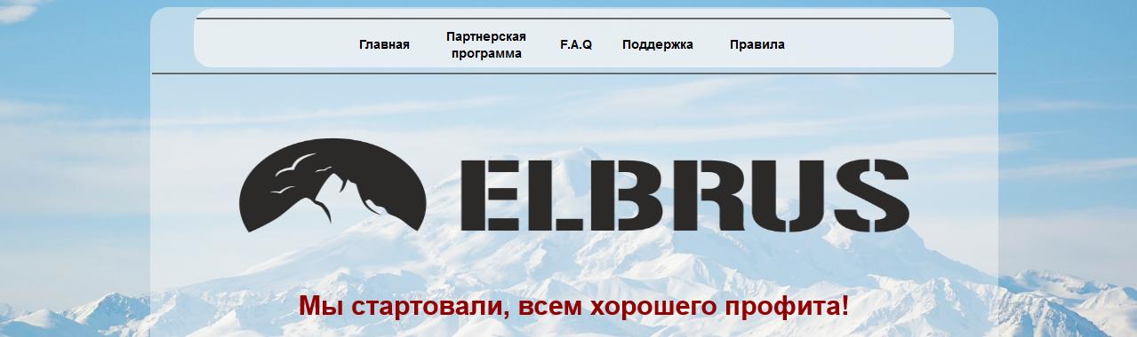 Мошеннический сайт elbrus-50.top – Отзывы, развод, платит или лохотрон?