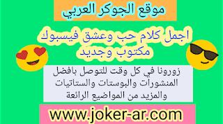اجمل كلام حب وعشق فيسبوك مكتوب وجديد 2019 منشورات روعة رومانسية للعشيق والحبيب - الجوكر العربي