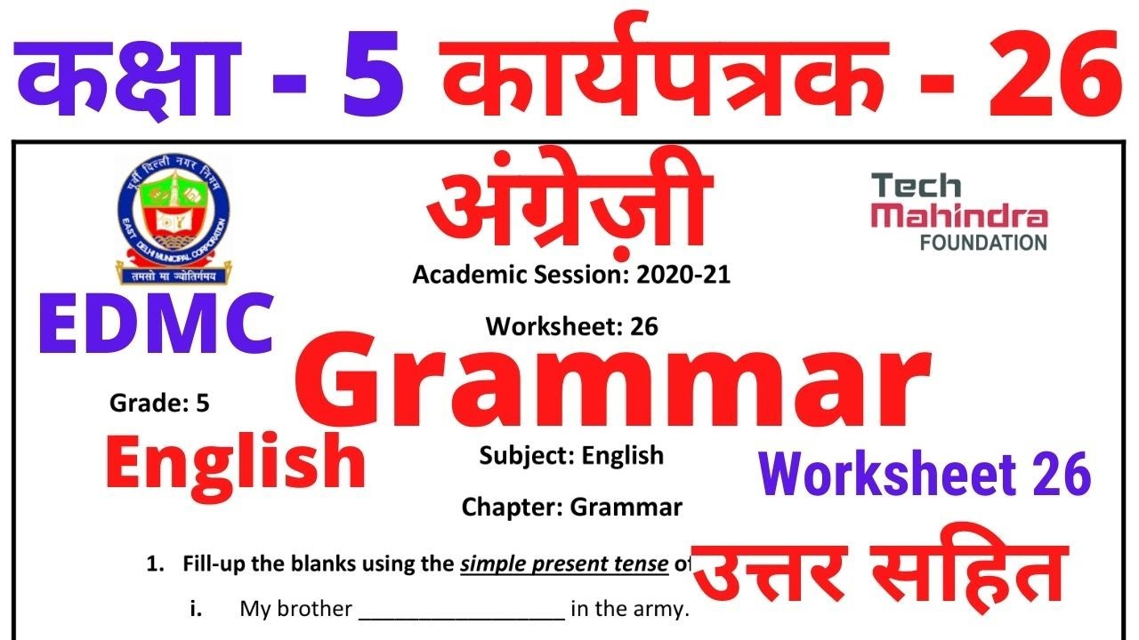 EDMC Class 5 Worksheet 26 English अंग्रेज़ी कार्यपत्रक 26 English Grammar worksheet with solution