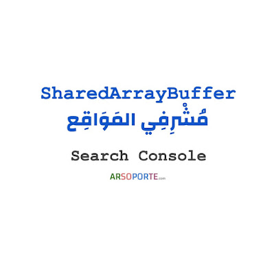 SharedArrayBuffer | مشرفي المواقع