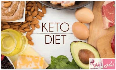 النظام الغذائي كيتو | تعرف علي نظام كيتو رجيم