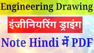 Engineering drawing / इंजीनियरिंग ड्राइंग
