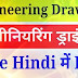 Engineering drawing / इंजीनियरिंग ड्राइंग Note PDF In Hindi / Mechanical Engineering Drawing
