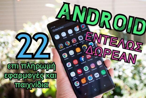 22 επί πληρωμή Android εφαρμογές και παιχνίδια, δωρεάν για λίγες ημέρες