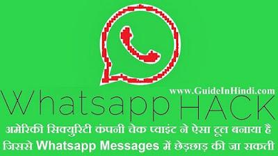 अमेरिकी सिक्युरिटी कंपनी चेक प्वाइंट ने ऐसा टूल बनाया है | जिससे Whatsapp Messages में छेड़छाड़ की जा सकती है।